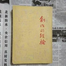 创作经的经验【1935年四版】