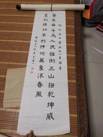 雷通鼎(湖南大学首任校长雷铸寰之子)  九十一岁  书法
