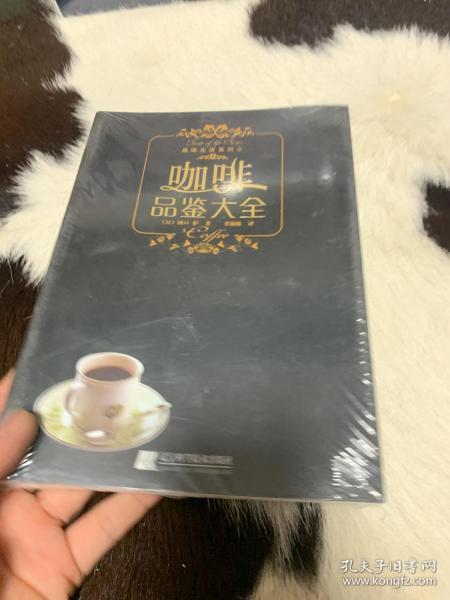咖啡品鉴大全