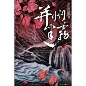 并州迷雾 /安娜芳芳 重庆出版社