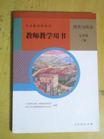义务教育教科书教师教学用书.历史与社会  九年级.下册(附两张光盘)(2018版)