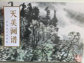 天美画谱:杜高杰山水画谱