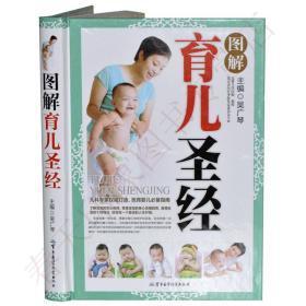 正版 图解育儿圣经 彩图精装版 0-1-3岁婴幼儿 新生儿 怀孕胎教分娩育儿书籍 育儿宝典 育儿百科全书