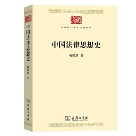 中国法律思想史(中华现代学术名著7)