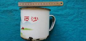 文革西沙搪瓷杯