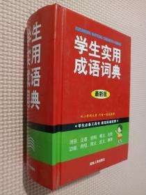 《学生实用成语词典》最新版