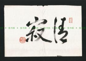 日本著名藏书家、书话大家 艺术史家 斋藤昌三书法作品《清寂》日本藏书票鼻祖