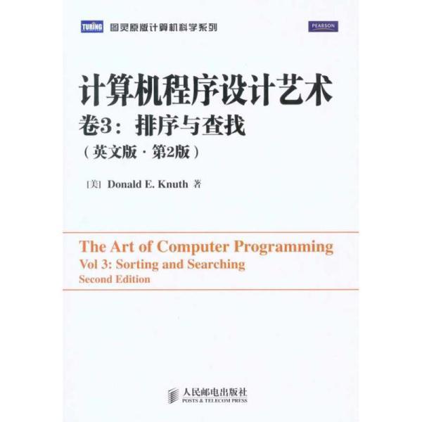 计算机程序设计艺术(第3卷 英文版·第2版)
