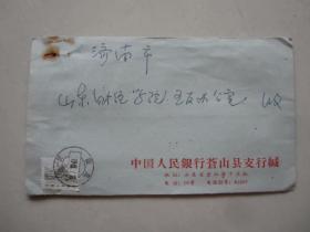 中国人民银行苍山县支行寄济南市山东财经学院五反办公室实寄封
