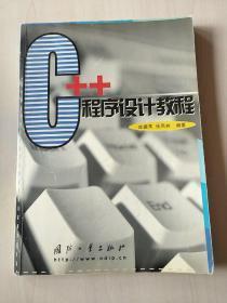 C++程序设计教程【内页有划线 笔记】