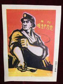 文革宣传画:批判唯生产论