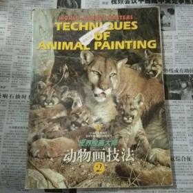 世界绘画大师-动物画技法2