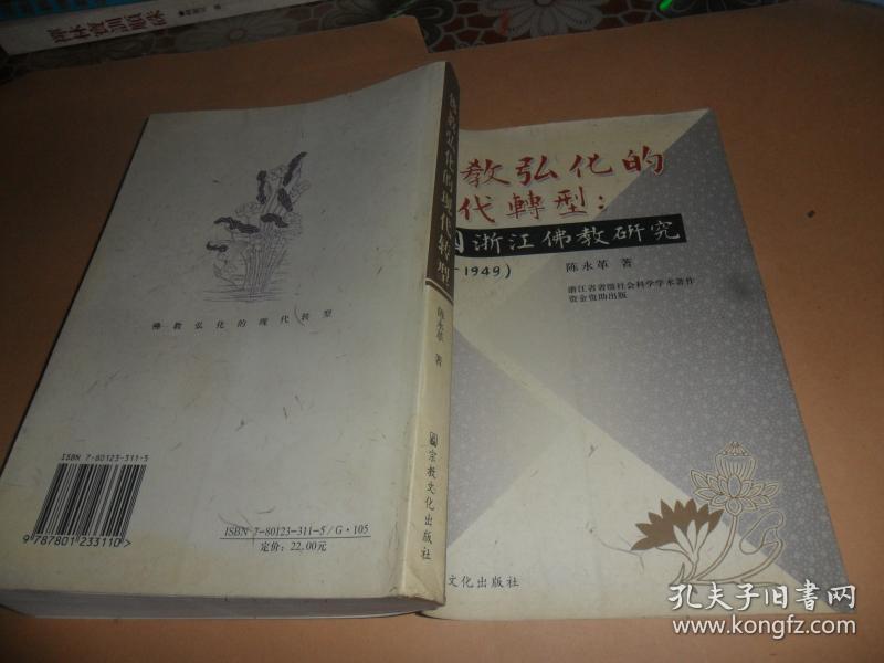 佛教弘化的现代转型:民国浙江佛教研究(1912-1949)  陈永革  著