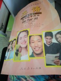 义务教育课程标准实验教科书英语(新目标)教师教 学用书. 九年级