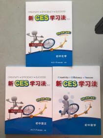 新CES学习法 初中语文+初中数学+初中化学(3本合售)无光盘