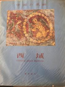 中国の名画:西域