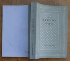 外国文学名著丛书:欧也妮.葛朗台  高老头