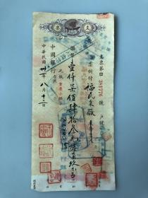"""抗战时期陪都重庆中国银行支票(加盖""""福民米厂""""和""""福明实业股份有限公司碾米厂""""印章)"""