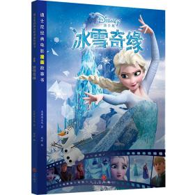 冰雪奇缘迪士尼经典电影漫画故事书
