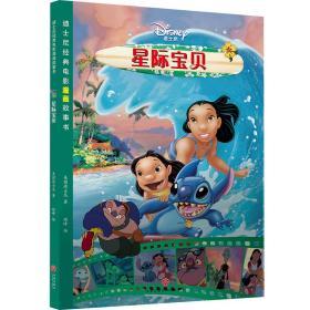 迪士尼经典电影漫画故事书星际宝贝