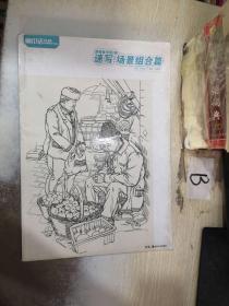 巅峰备考第2辑:速写·场景组合篇 ..