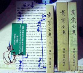 戴震全集 第1-3冊  三冊合售  精裝 正版現貨A0057S