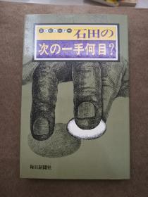 日本回流、日文原版精美围棋书,《石田的下一手多少目?》小32开本软精装,带原装书函,整体保存完好。