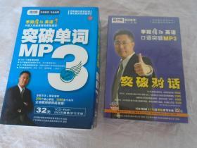 李阳疯狂英语口语突破MP3系列.突破单词、突破对话 两本书 两张光盘