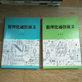 数理化通俗演义(新版) 全二册【实物拍图 书内无笔迹】