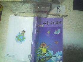 思泉语文课本·点亮大语文(3年级)(下册) ..