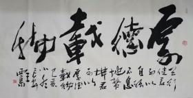 王西京书法。。.现任中国美术家协会理事,中国美协中国画艺委会委员,陕西省文联副主席,陕西美术家协会主席,西安中国画院院长,西安美术家协会主席,第九届全国人大代表,。