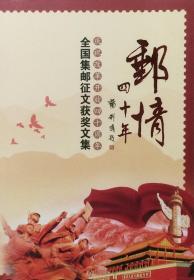 邮情四十年:庆祝改革开放四十周年全国集邮征文获奖文集