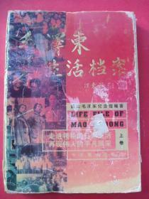 毛泽东生活档案(上卷)(16开硬精装照片画册)(1999年12月中共党史出版社1版1印)