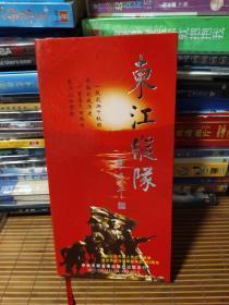 八集大型文献电视片《东江纵队》4张DVD+解说词