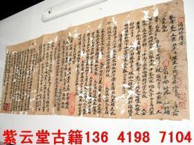 古代;中医外科【痔疮方等】原始手稿 #5163
