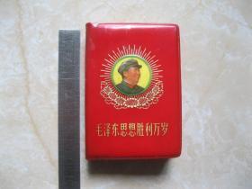 毛泽东思想胜利万岁  有5页林题(仔细看图,缺页毛林像)