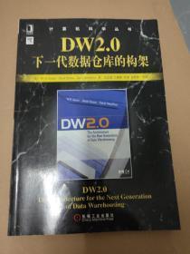 DW2.0