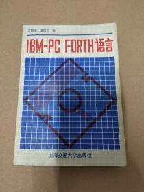 IBM-PC FORTH语言