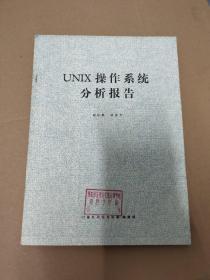 UNIX操作系统分析报告
