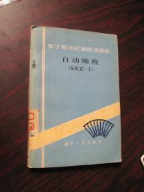 数字程序控制线切割机自动编程(SXZ-1)