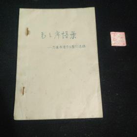毛主席语录-为革命造反派整风选编。