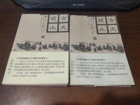 古文观止插图珍藏本(全上下册)
