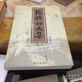 张静如文集 . 第三卷 3  正版  无笔迹