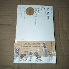 草房子:10年荣誉典藏纪念版