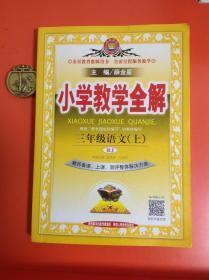 小学教材全解三年级语文(上)(教师用书)