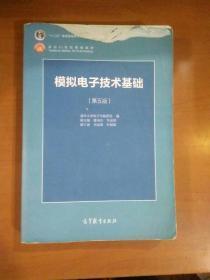 模拟电子技术基础(第5版)