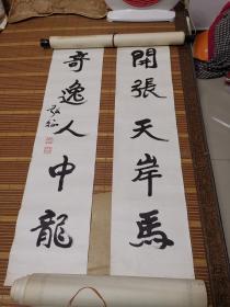 弘征   书法
