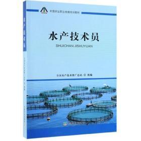 【正版】水产技术员 全国水产技术推广总站组 全国农业职业技能培训教材 中国农业 水产养殖