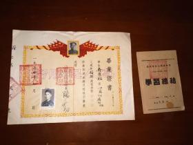 1954扬州市私立新华中学毕业证及学习总结各一份
