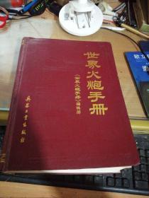 世界火炮手册